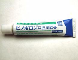 ヒノポロン5g 歯周疾患治療剤