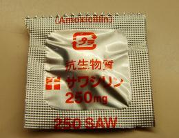 サワシリン錠250mg 抗生物質